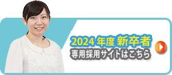 2020年度新卒者専用サイトはこちら