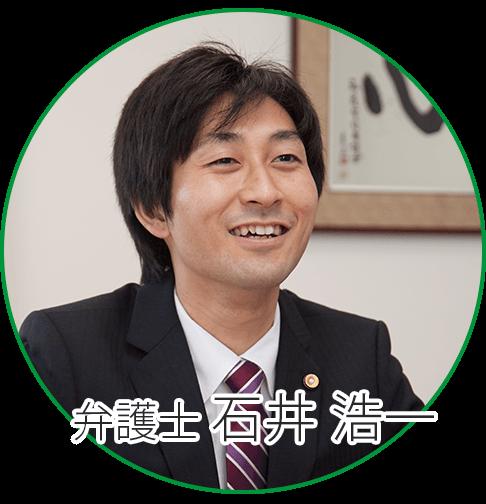 弁護士 石井浩一