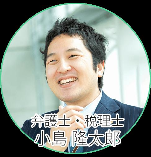 弁護士・税理士 小島隆太郎